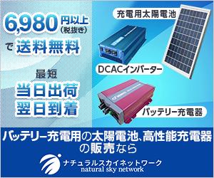 オフグリッド太陽光発電、バッテリ、DCACインバーターの通販
